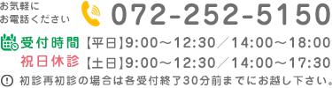 〒591-8023 大阪府堺市北区中百舌鳥町2-42 072-252-5150