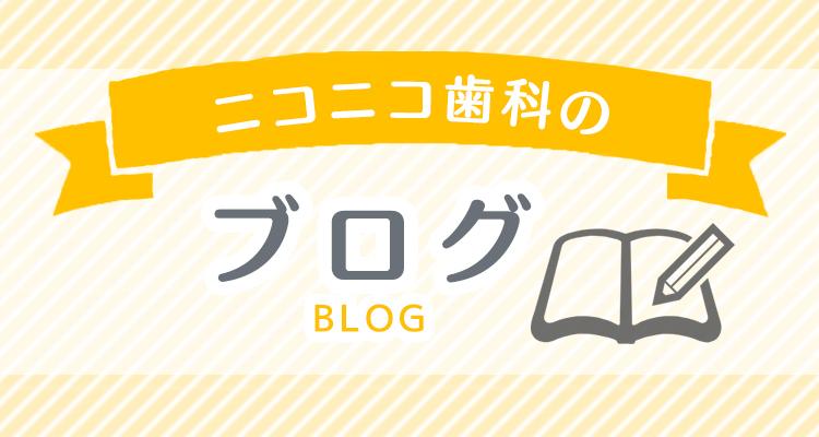 ニコニコ歯科のブログ